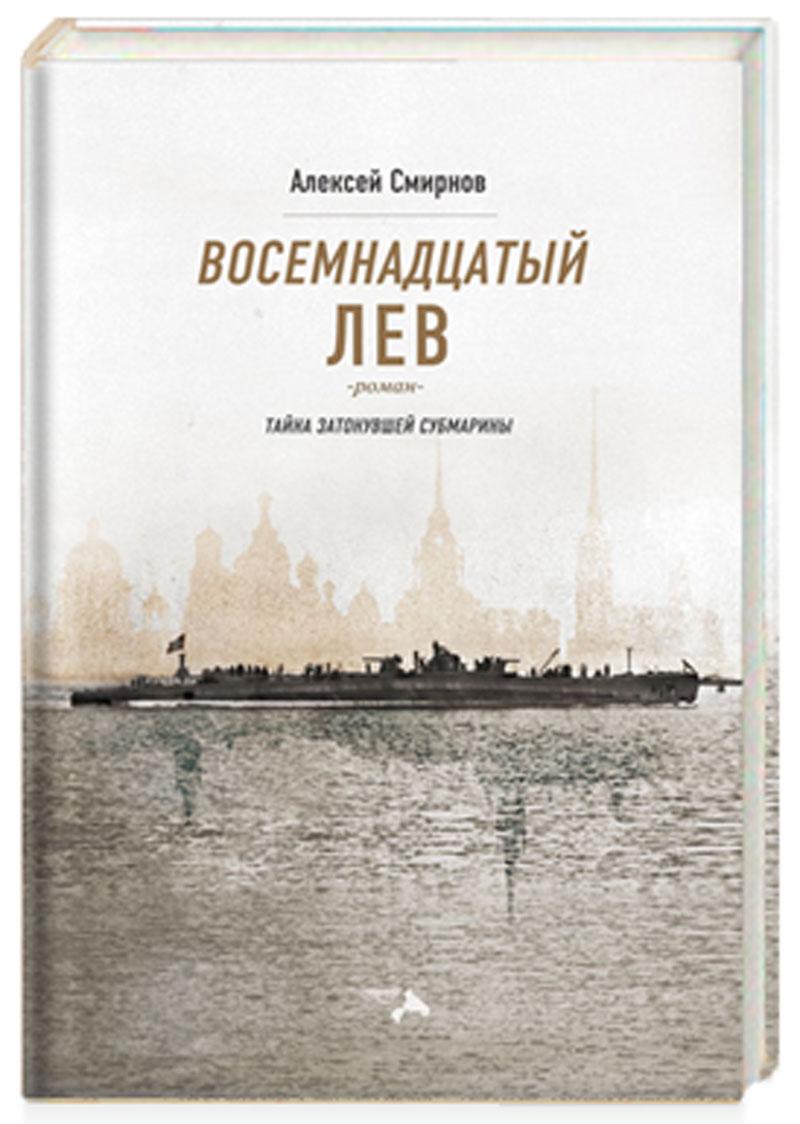«Восемнадцатый лев» – захватывающий рассказ о «шведских советских»