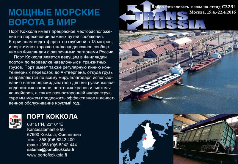 Порт Коккола: встретимся в Москве, на выставке «ТрансРоссия»!